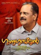 Malayalam Movie Ganagandharvan New Photo 840