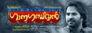 Mammootty Movie Ganagandharvan 507