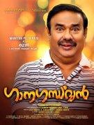 Recent Image Malayalam Film Ganagandharvan 5062