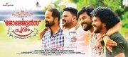 Cinema Georgettans Pooram New Poster 694