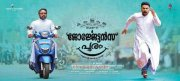 Gallery Georgettans Pooram New Poster 494