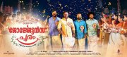Movie Georgettans Pooram New Poster 485
