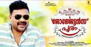 Recent Galleries Georgettans Pooram Malayalam Movie 6309