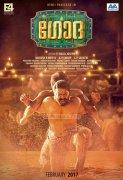 Renji Panicker In Godha 237