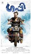 Jul 2016 Image Guppy Malayalam Film 7131