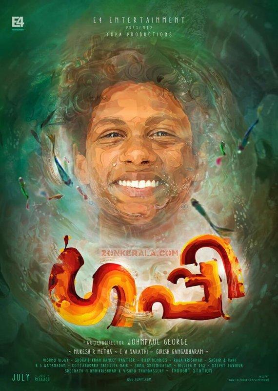 Latest Still Guppy Malayalam Movie 7012