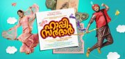Kalidas Jayaram Merin Philip In Happy Sardar Movie Image 53