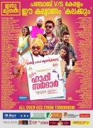 Malayalam Cinema Happy Sardar Nov 2019 Image 2916