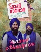 New Stills Happy Sardar Malayalam Film 552