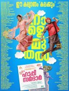 Recent Wallpapers Happy Sardar Malayalam Cinema 1674