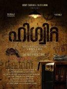 Latest Images Higuita Malayalam Movie 6914