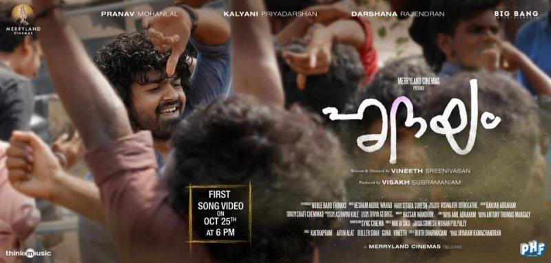Hridayam Malayalam Cinema Recent Picture 5259