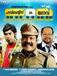 Malayalam Movie Husbands In Goa 1019