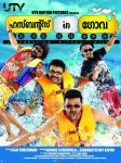 Malayalam Movie Husbands In Goa 5086
