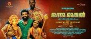Innu Muthal Malayalam Cinema Jan 2020 Photo 3521