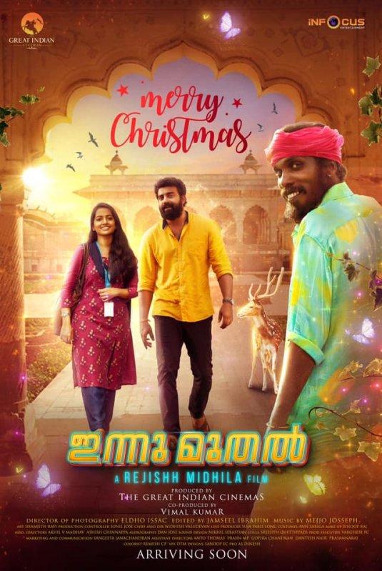 Innu Muthal (2021) Full Movie Watch Online