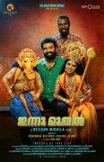 Innu Muthal Malayalam Movie Poster 747