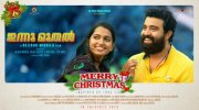 Malayalam Film Innu Muthal Pictures 3387
