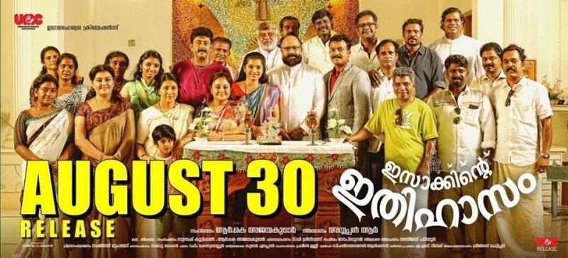2019 Album Isakkinte Ithihasam Malayalam Film 9731