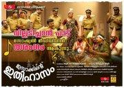 Aug 2019 Photo Malayalam Film Isakkinte Ithihasam 8504