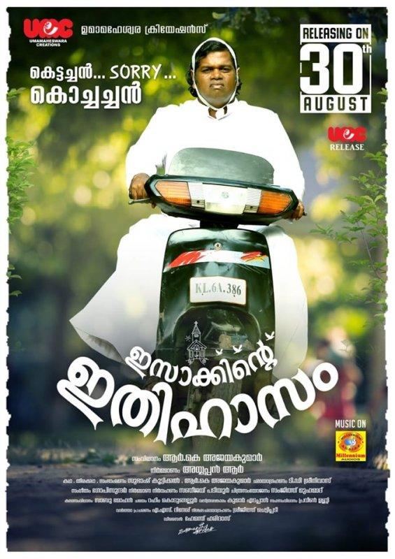 Cinema Isakkinte Ithihasam Stills 3901