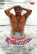 Latest Gallery Isakkinte Ithihasam Malayalam Film 4354