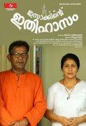 Malayalam Movie Isakkinte Ithihasam Latest Album 7061