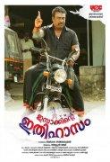 Movie Isakkinte Ithihasam Photos 2264