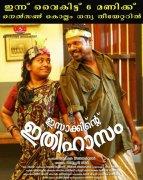 New Gallery Isakkinte Ithihasam Malayalam Film 9647