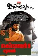 2015 Stills Ithinumappuram Malayalam Movie 8658