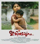 Cinema Pic Ithinumappuram Poster 365