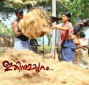 Ithinumappuram Poster Movie Album 260