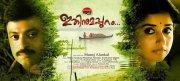 Movie New Still Ithinumappuram Poster 940