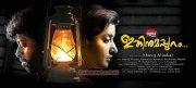 Oct 2015 Image Movie Ithinumappuram 2984