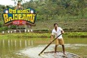 Latest Stills Ithu Thanda Police Malayalam Film 284