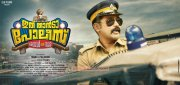 New Wallpapers Film Ithu Thanda Police 614