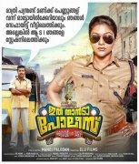 Recent Images Ithu Thanda Police Malayalam Film 4686