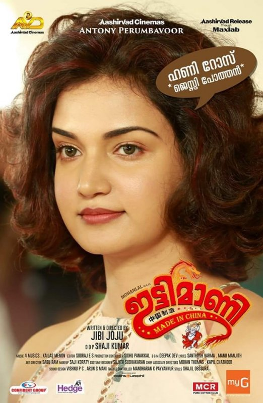 Ittymaani Made In China Malayalam Cinema Wallpapers 5448