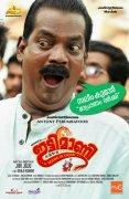 Ittymaani Made In China Malayalam Film Album 6608