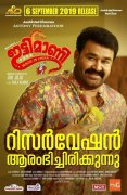 Ittymaani Made In China Malayalam Movie Wallpaper 6449