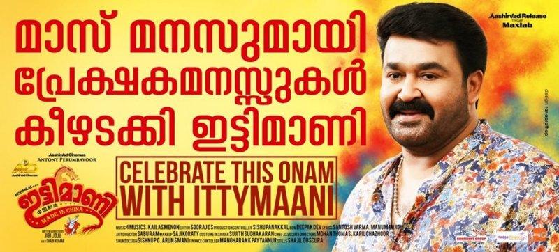 Malayalam Movie Ittymaani Made In China Recent Stills 4098