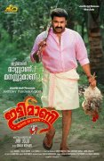 Mohanlal In Ittymaani Made In China