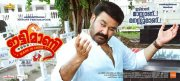 Mohanlal New Ittymaani Made In China 523
