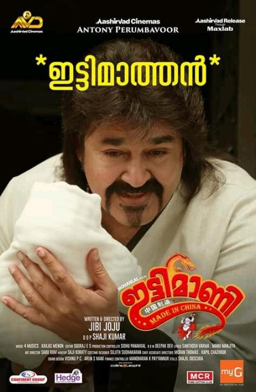Pics Ittymaani Made In China Malayalam Cinema 8783