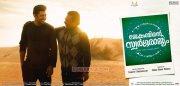 Latest Wallpaper Cinema Jacobinte Swargarajyam 5261