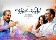 James And Alice Malayalam Movie Recent Wallpaper 6342
