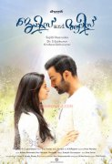 New Image Malayalam Cinema James And Alice 1414