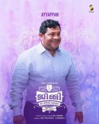 Ayyappan Jimmy Ee Veedinte Aishwaryam 867