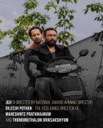 Apr 2021 Wallpaper Joji Malayalam Movie 8554