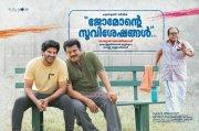 Jomonte Suvisheshangal Malayalam Film Recent Image 8514